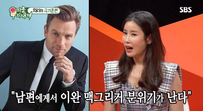 [★픽] '미운 우리 새끼' 이태란, 남편 이완 맥그리거 닮아… ''지금은 편하다''