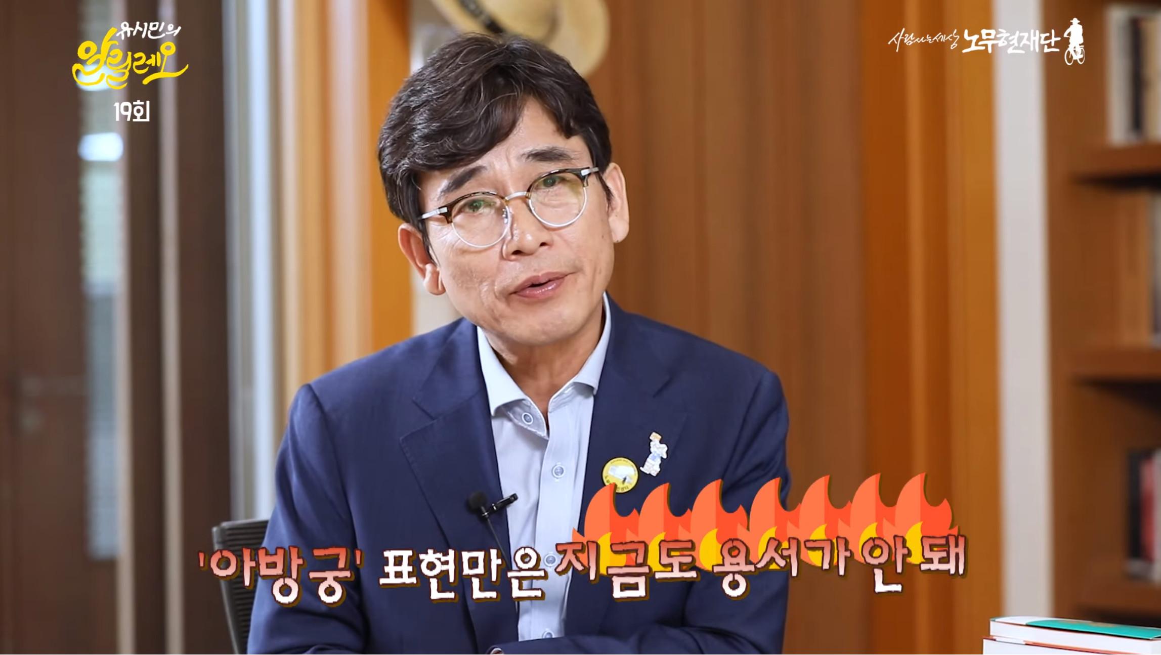 [종합] 유시민, ''노무현 사저 아방궁 공격 용서할 수 없어… 홍준표에게 물어보겠다''