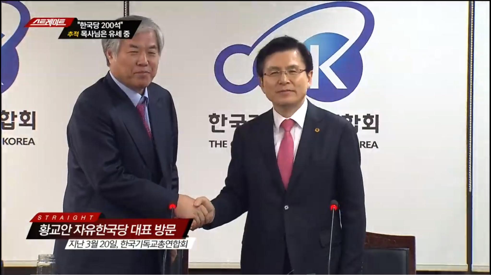 [종합] 전광훈 목사, ''황교안은 하나님이 준비해주신 분, 장관 제의 거절'' 파문