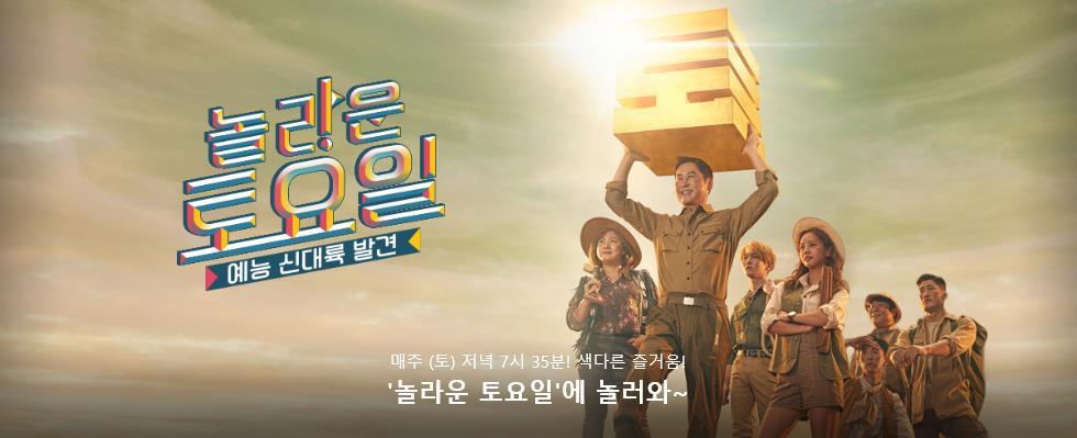 '놀라운 토요일', 출제 예상 문제는 에이핑크 '%%(응응)'-소지섭 'So Ganzi(소간지)'…가사는 무엇?