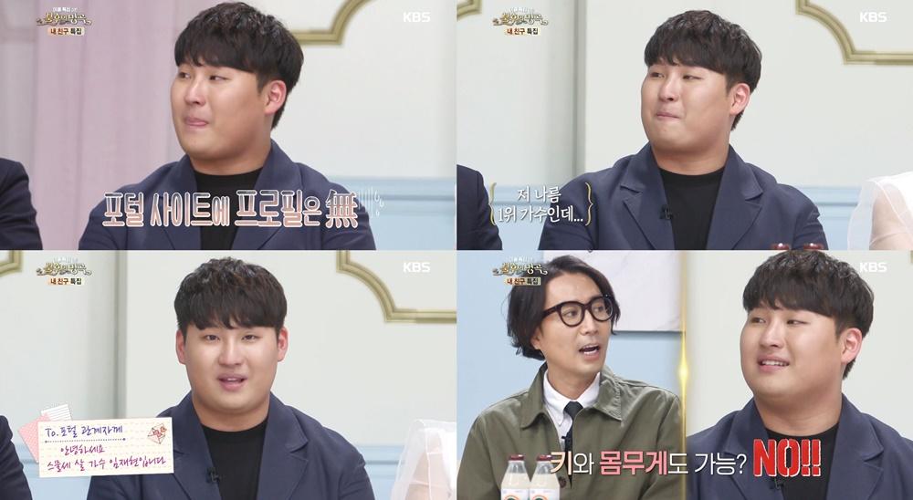 '불후의 명곡' 임재현, 포털 사이트에 프로필 등록하고파…'나이 공개는 YES, 키-몸무게는 NO'