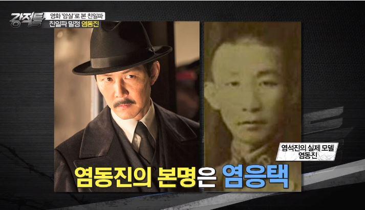 영화 '암살' 속 이정재가 맡았던 염석진, ''실존인물 '염동진' 모델''