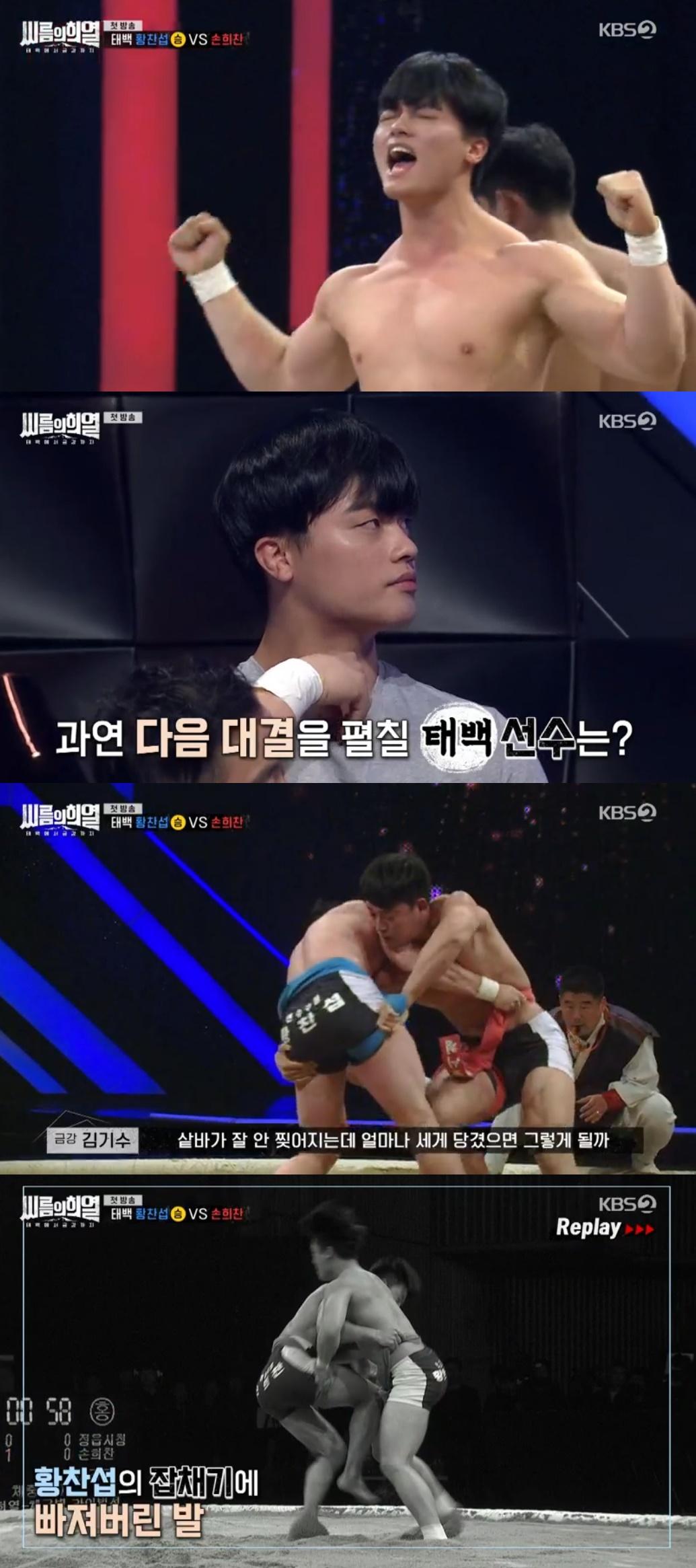 '씨름의희열' 황찬섭VS손희찬, 황찬섭 2:0으로 '슈퍼스타 경기력' 선보여