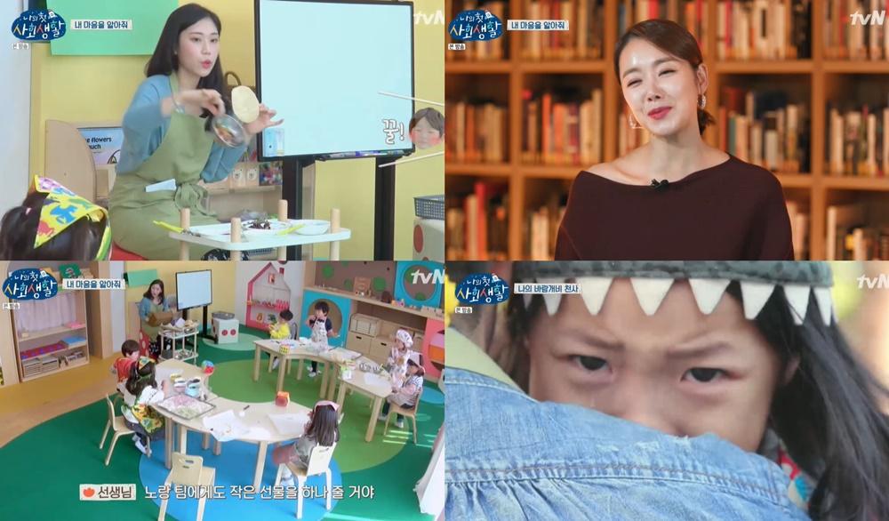 '나의 첫 사회생활' 홍진경, 8명의 최연소 인생러 녹록치 않은 사회 생활 보며