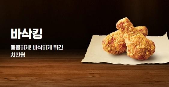 패스트푸드 '치킨윙' 대전…'KFC보다 비싼' 버거킹 바삭킹 시험대
