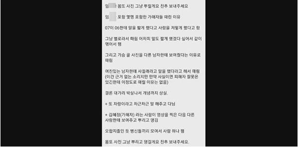 '충격' 수원 노래방 폭행, 또 다른 피해→10대女 벗은 몸사진 널리 퍼져