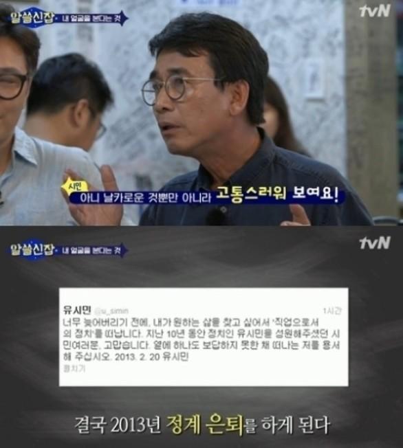 유시민, 윤석열 최측근에 지목 당해…정치 떠난 결정적 이유는 '사진'