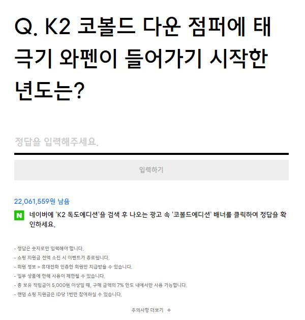 K2 독도에디션, 무신사 랜덤 적립금 퀴즈 정답은?