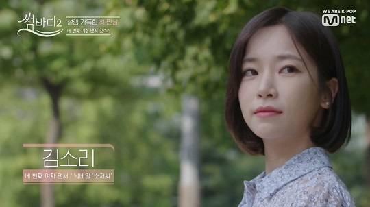 '썸바디2' 가수 소리, 어디서 많이 본 얼굴?…과거 '믹스나인' 데뷔조