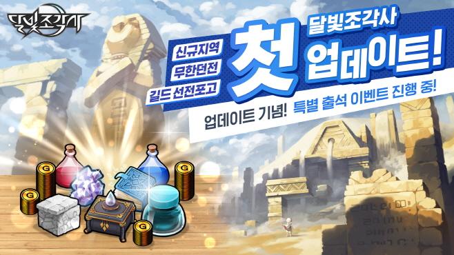 즐길 거리 쏟아진다…카카오 '달빛조각사' 첫 대규모 업데이트