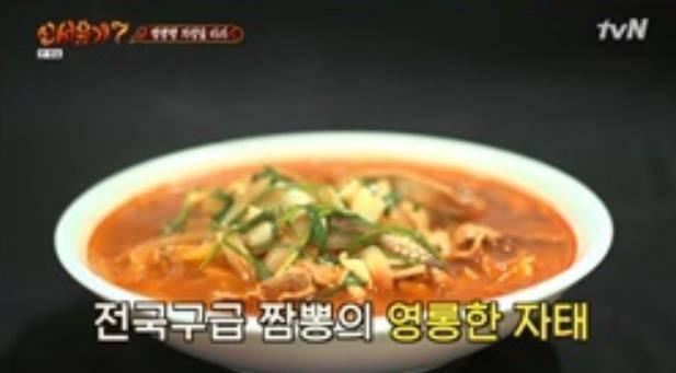 공주 짬뽕 맛집, '신서유기' 멤버들도 폭풍흡입