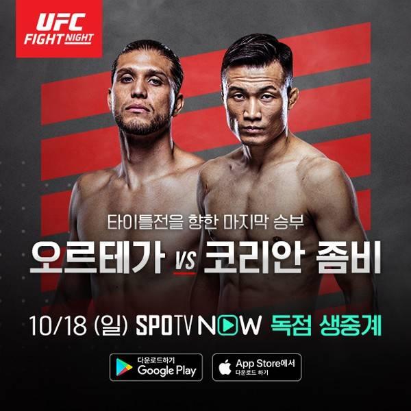 UFC, 정찬성-오르테가 중계 채널과 시간은 언제?