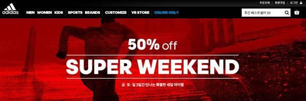 아디다스 온라인 스토어, 주말 50% 파격 할인…'접속 폭주'