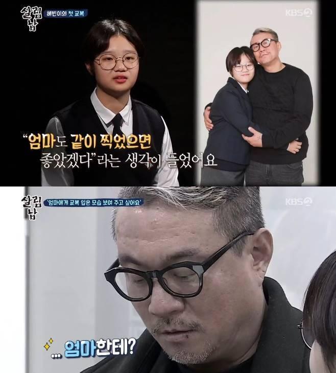 '살림남2' 김성수 아내 납골당서 눈물 펑펑