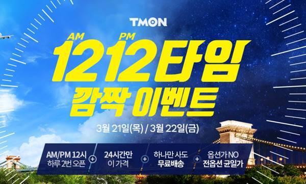 티몬1212타임 파격 이벤트…쿠폰·적립금이 '와르르'