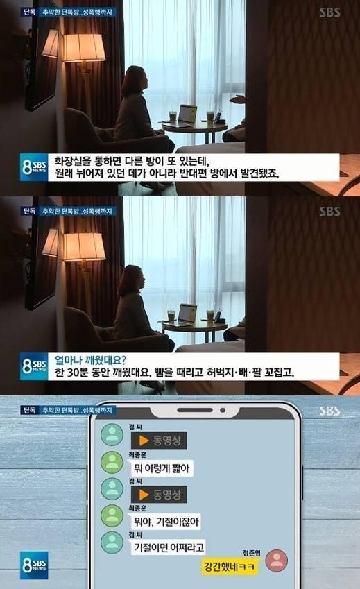 유인석·승리 단톡방, 또 다른 성폭행 의혹…정준영