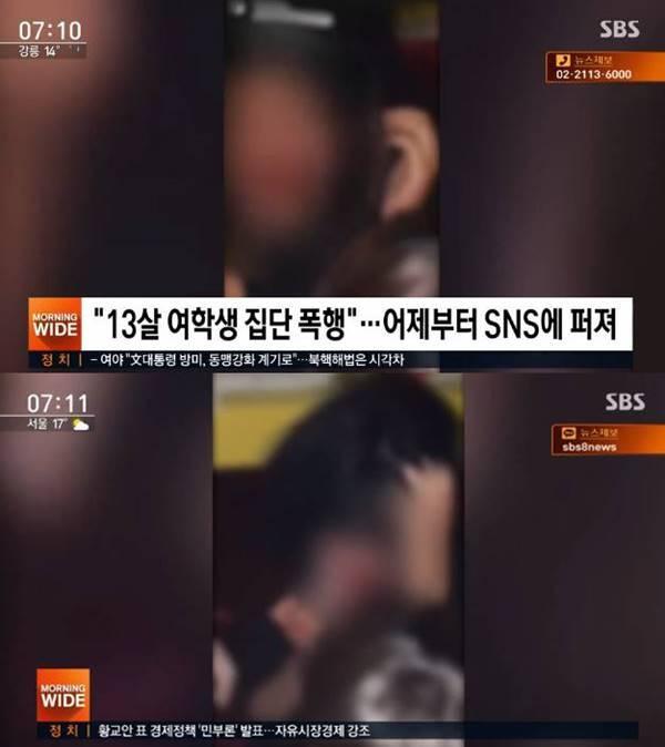 '06년생 폭행' 영상 파문