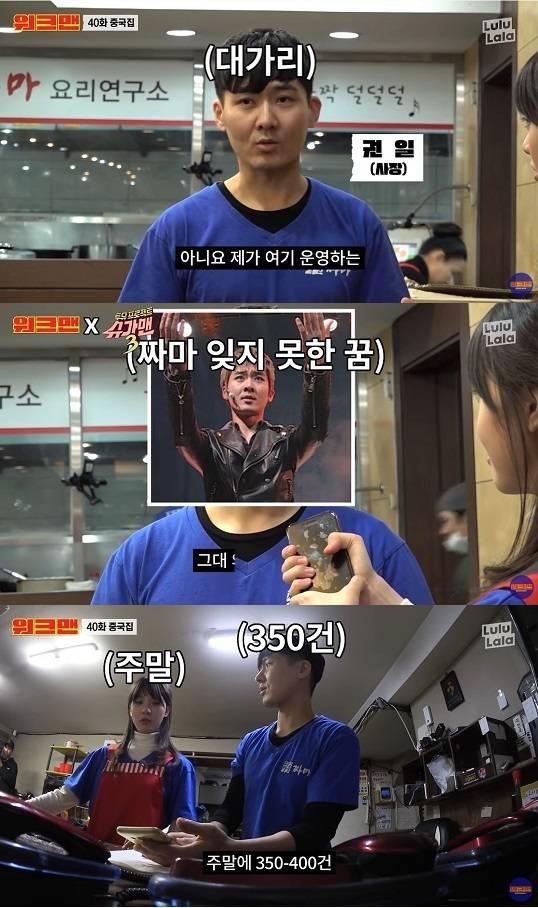 갑연, '워크맨'서 김민아와 티격태격…