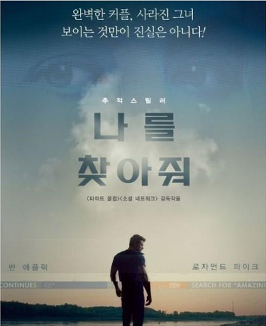 '나를 찾아줘' 연말연시에도 '스크린셀러'로 꾸준한 '관심'