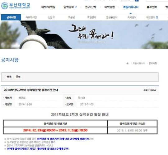 부산대학교 학생 지원 시스템, 오늘(29일)부터 성적 열람 가능