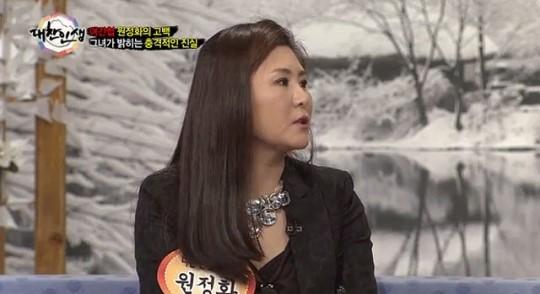 원정화, 남한 장교와 사랑에 빠진 '北공작원'