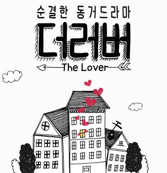 수목 드라마 편성표, 지상파 위협하는 '더러버'