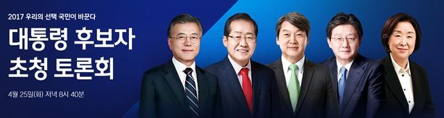 JTBC 대선토론, 차별점은? 손석희 진행·원탁 토론·실시간 검증