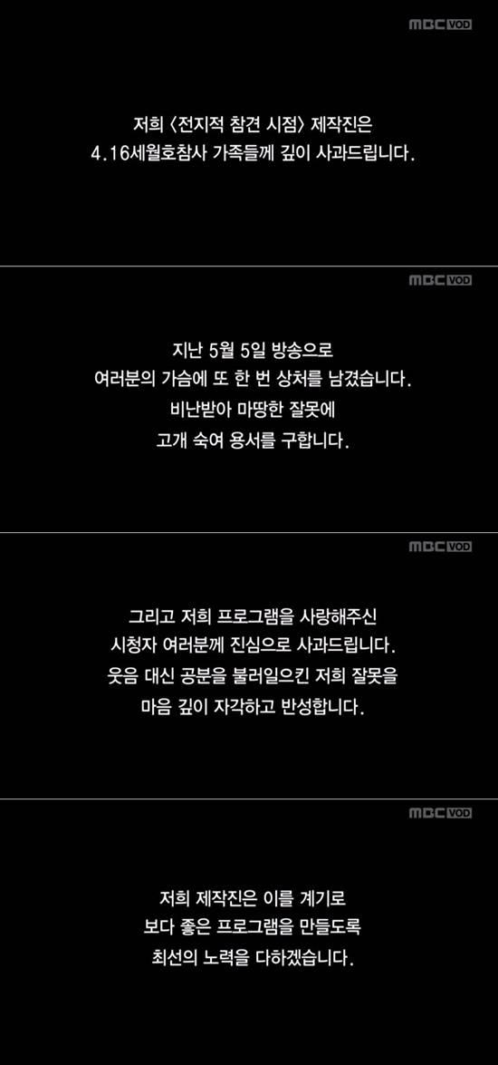 [TF다시보기] '전지적 참견 시점', 방송재개 사과문