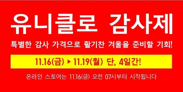 유니클로 감사제, 오는 16일부터 나흘간 개최…소비자 관심 증폭