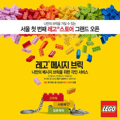 '레고 마니아의 성지' 롯데월드몰 잠실점에 들어선다
