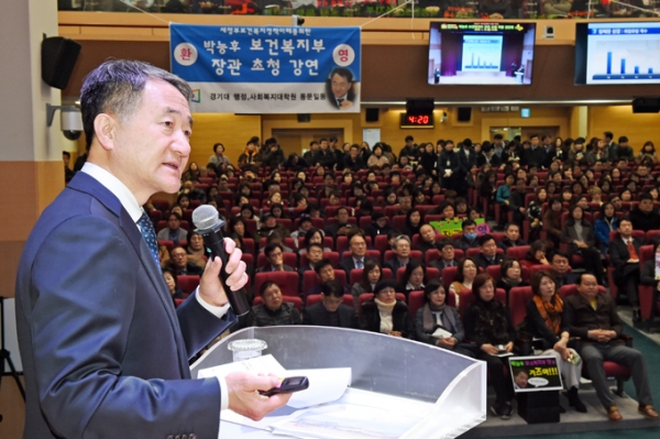 수원시, 박능후 보건복지부 장관 초청 강연회