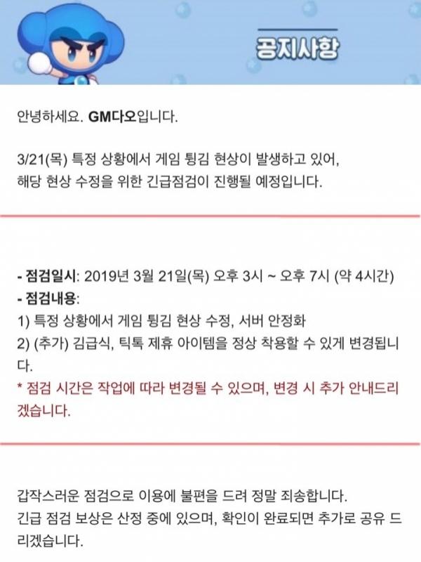 크아M, '튕김 버그' 발생…오후 7시까지 긴급점검