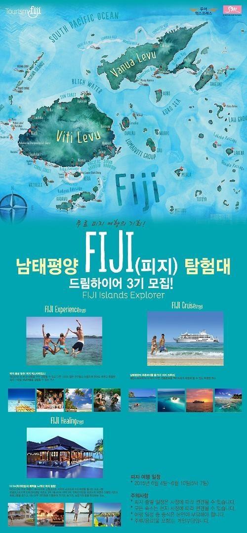 투어익스프레스, 피지 여행 무료 지원 '드림하이어 3기' 모집