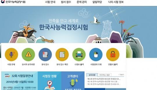 한국사능력검정시험,33회 내달 13일부터 접수 출제유형 6가지는?