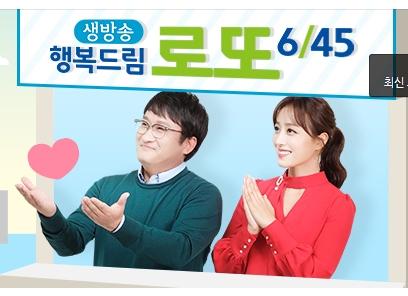 [속보] 로또 863회 당첨번호 조회 16 21 28 35 39 43  MBC 황금손 김민지 발표  판매마감시간+ 추첨시간