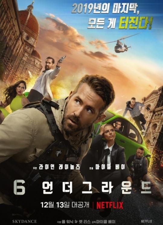 [글로벌-엔터 24] 액션 블록버스터 영화 '6 언더그라운드' 캐릭터들 정보담은 예고편 공개