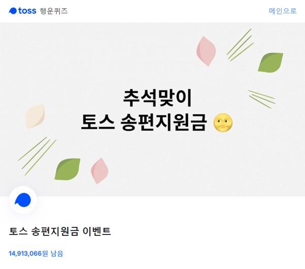 '추석 기념' 토스 송편지원금 15일 24시까지...송금지원금의 별칭
