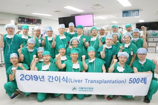 서울아산병원, 간이식 수술 연간 500례 돌파