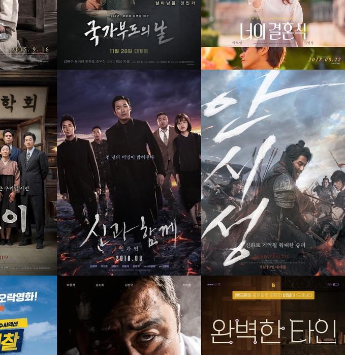 2019년 추석 특선영화 라인업…'신과함께'·'국가부도의 날' 등