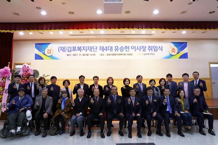 유승현 제4대 김포복지재단 이사장 취임
