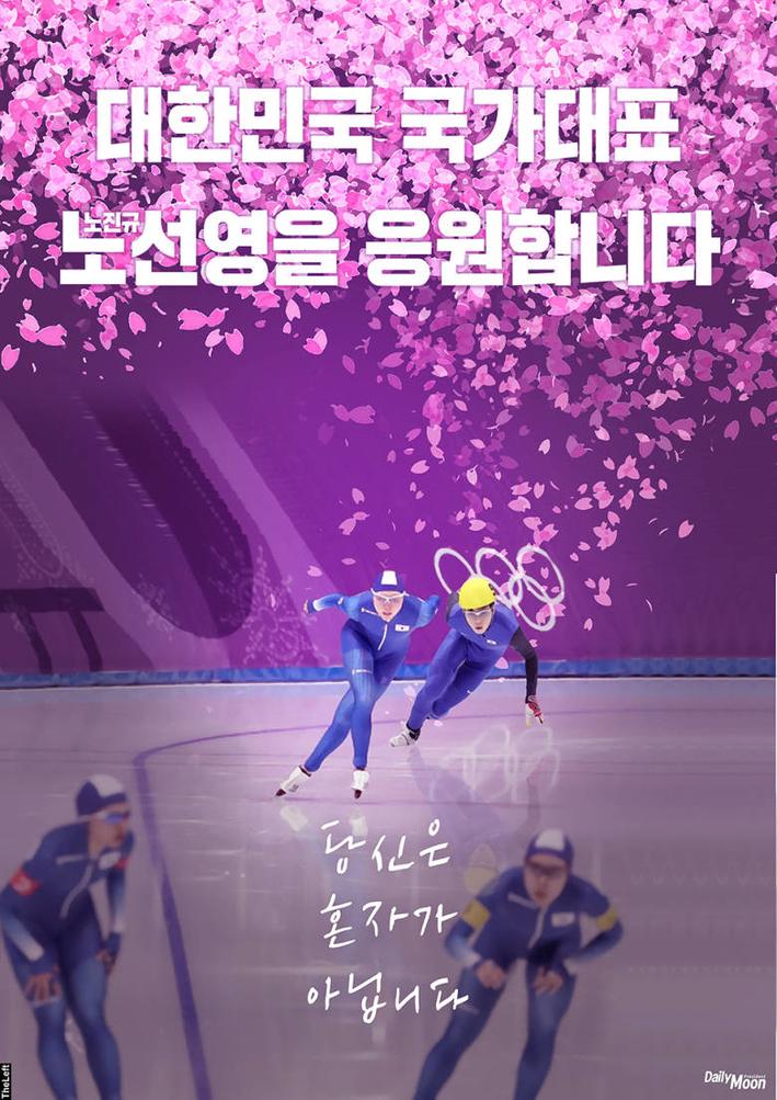 네티즌, '국가대표 노선영(노진규)을 응원합니다' 포스터 제작