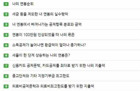 내 연봉순위는?'…'연봉탐색기 2019' 오픈