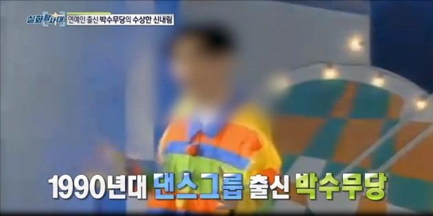 연예인 출신 박수무당, 조작 방송에서 신내림굿 강요 의혹
