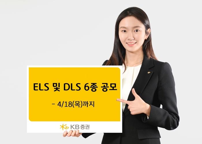 [금융 이모저모] KB證, ELS 및 DLS 6종 공모  外 NH·이베스트