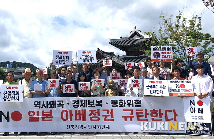 전북 시민사회단체 연대, '일본 아베정권 경제보복 도발' 강력 비판