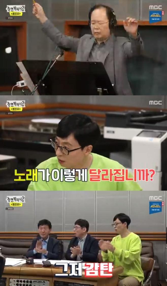 """'놀면 뭐하니' 편곡 거친 '합정역 5번 출구'…유재석 """"이렇게 달라지냐"""""""