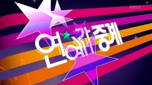 KBS '연예가 중계' 36년 만에 종영