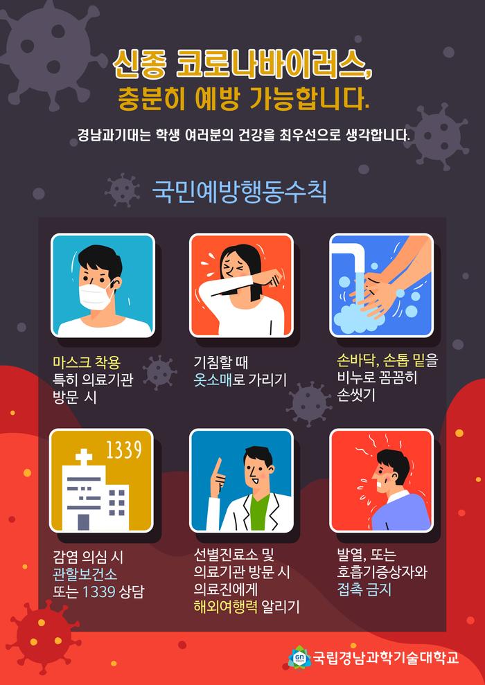 경남과기대, 신종 코로나바이러스 감염증 관리 '분주'... 신입생 OT·졸업식·입학식 취소