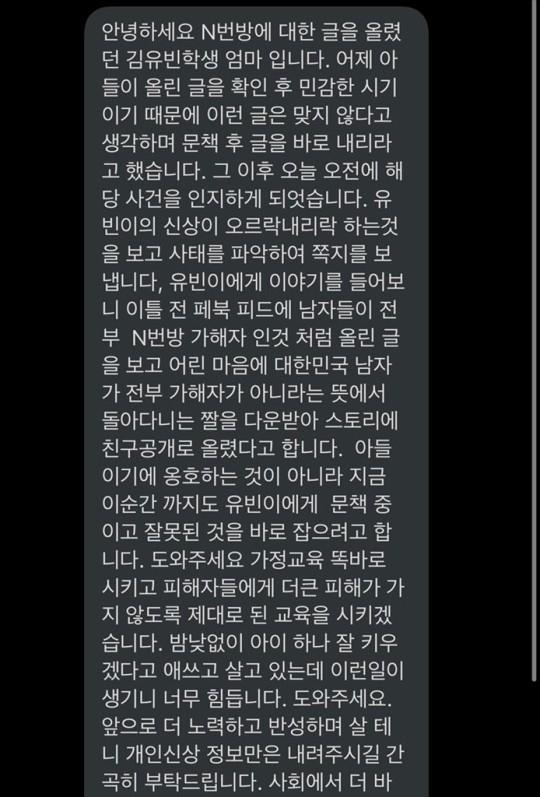 """김유빈 부모 """"아들 문책 중, 개인 신상 정보만은 내려달라"""" 호소"""