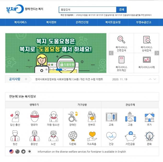 대전시, 청년 주거급여 분리지급 12월 1일부터 사전 접수